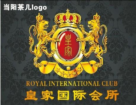 皇家国际会所